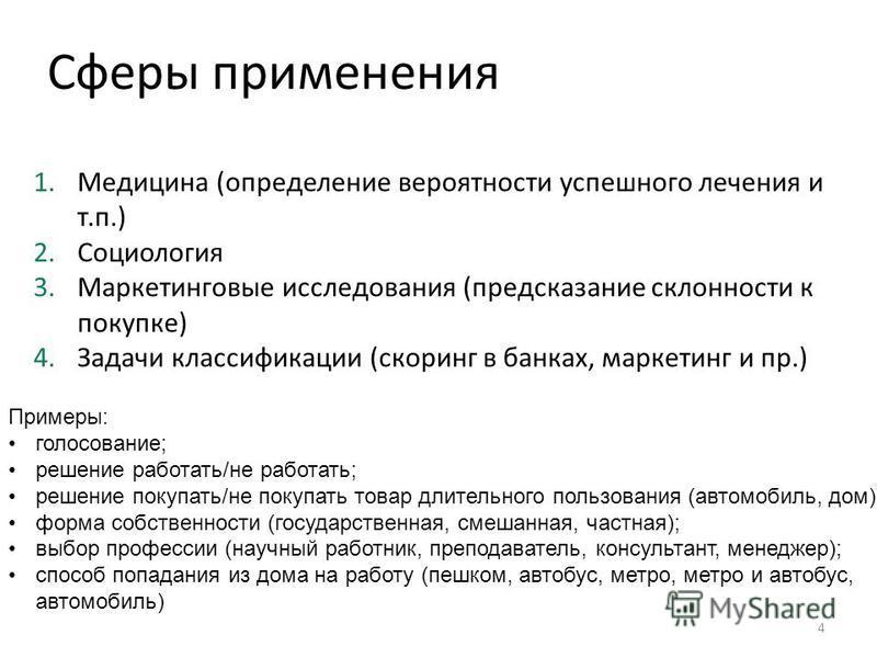 НИУ ВШЭ, Москва, 2013 Алгоритм построения модели photo 4 1. Медицина (определение вероятности успешного лечения и т.п.) 2. Социология 3. Маркетинговые исследования (предсказание склонности к покупке) 4. Задачи классификации (скоринг в банках, маркети