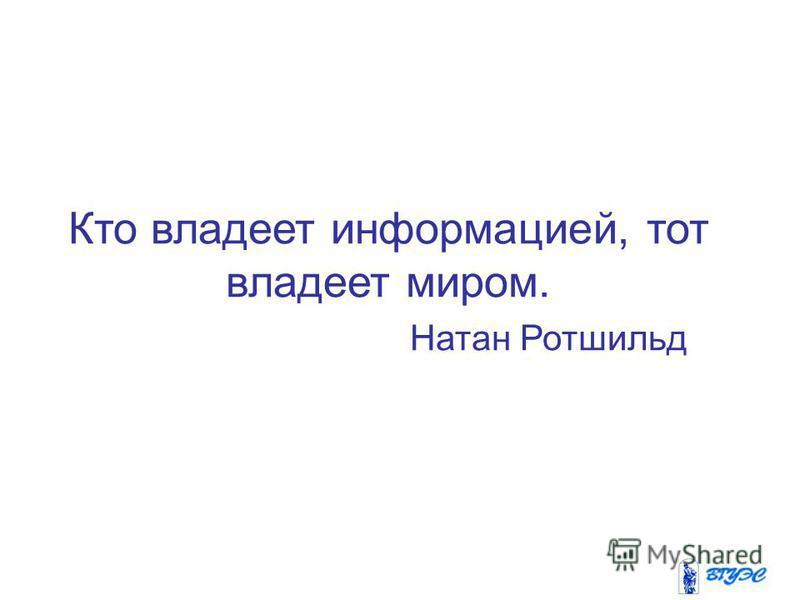 Кто владеет информацией, тот владеет миром. Натан Ротшильд