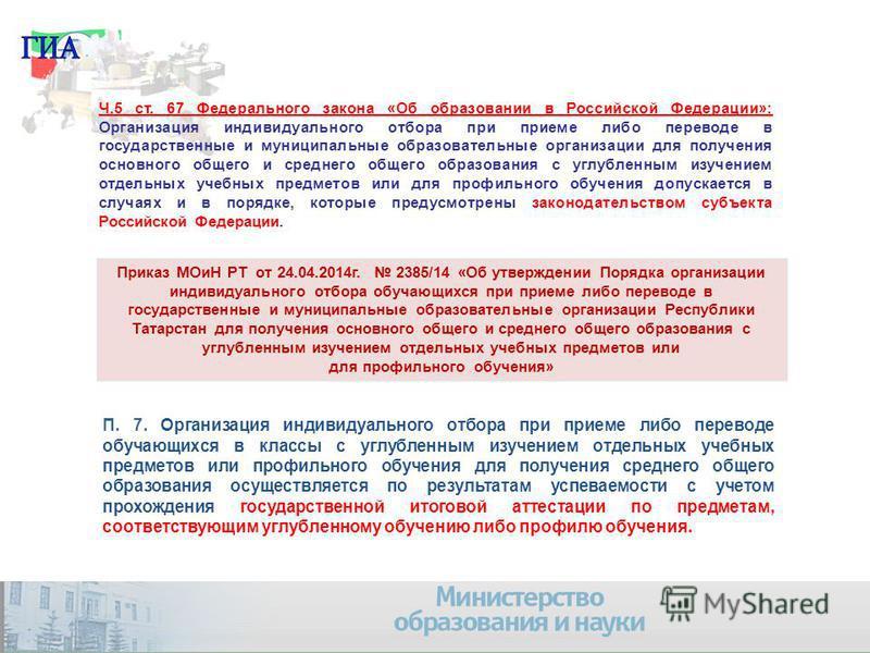 16 Ч.5 ст. 67 Федерального закона «Об образовании в Российской Федерации»: Организация индивидуального отбора при приеме либо переводе в государственные и муниципальные образовательные организации для получения основного общего и среднего общего обра