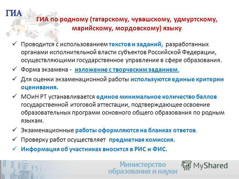 Проводится с использованием текстов и заданий, разработанных органами исполнительной власти субъектов Российской Федерации, осуществляющими государственное управление в сфере образования. Форма экзамена - изложение с творческим заданием. Для оценки э