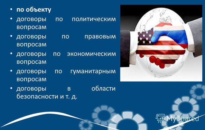 по объекту договоры по политическим вопросам договоры по правовым вопросам договоры по экономическим вопросам договоры по гуманитарным вопросам договоры в области безопасности и т. д.