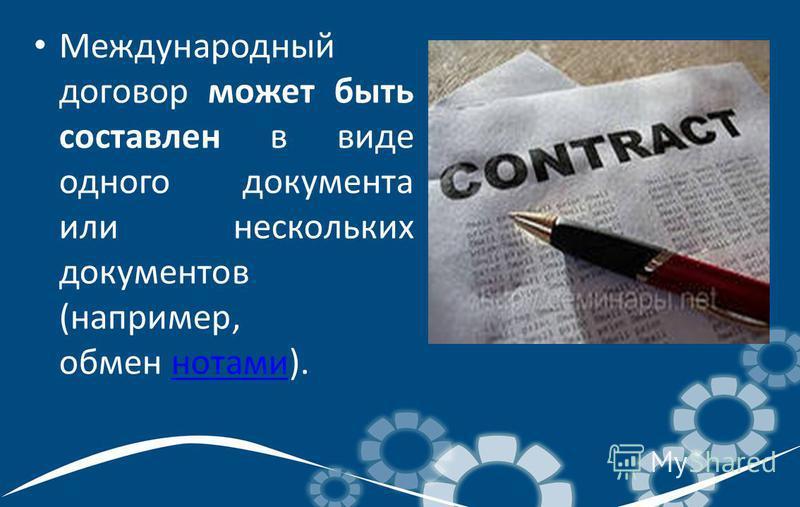 Международный договор может быть составлен в виде одного документа или нескольких документов (например, обмен нотами).нотами