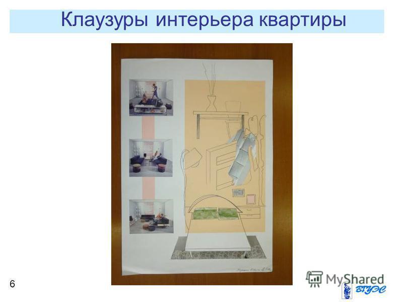 6 Клаузуры интерьера квартиры