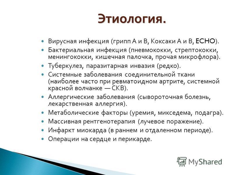 Этиология. Вирусная инфекция (грипп А и В, Коксаки А и В, ECHO ). Бактериальная инфекция (пневмококки, стрептококки, менингококки, кишечная палочка, прочая микрофлора). Туберкулез, паразитарная инвазия (редко). Системные заболевания соединительной тк