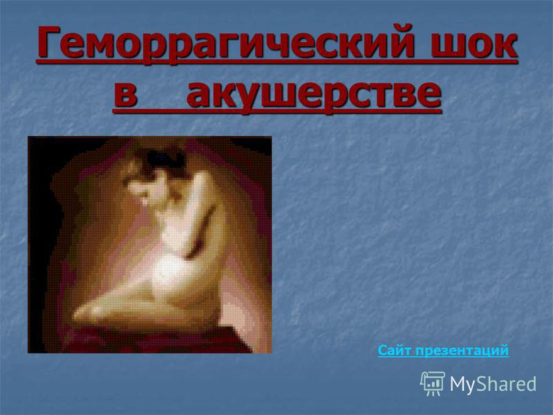 Геморрагический шок в акушерстве Сайт презентаций
