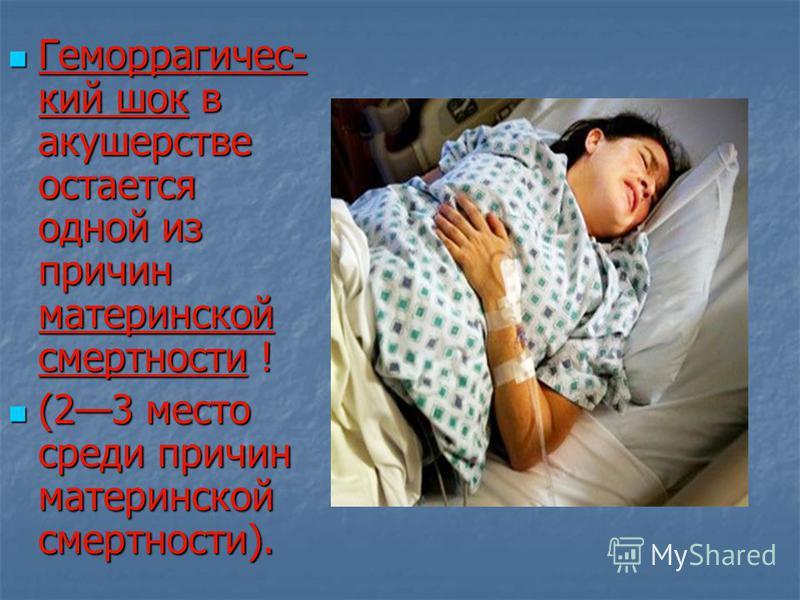 Геморрагичес- кий шок в акушерстве остается одной из причин материнской смертности ! Геморрагичес- кий шок в акушерстве остается одной из причин материнской смертности ! (23 место среди причин материнской смертности). (23 место среди причин материнск