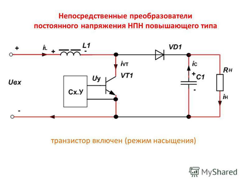Непосредственные преобразователи постоянного напряжения НПН повышающего типа транзистор включен (режим насыщения)