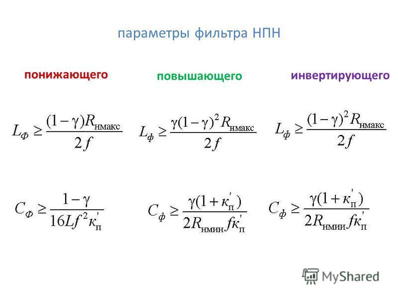 параметры фильтра НПН инвертирующего повышающего понижающего