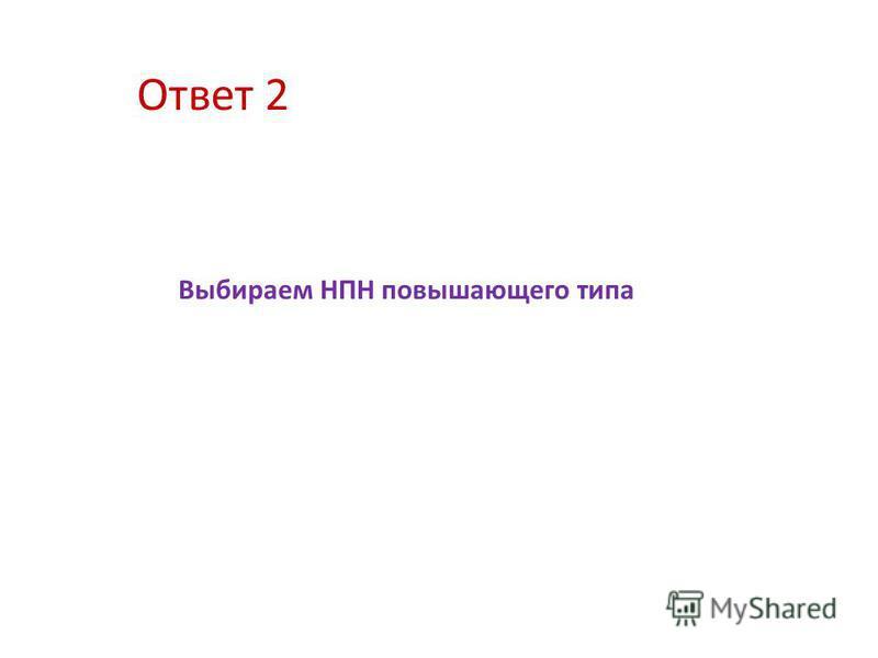 Ответ 2 Выбираем НПН повышающего типа