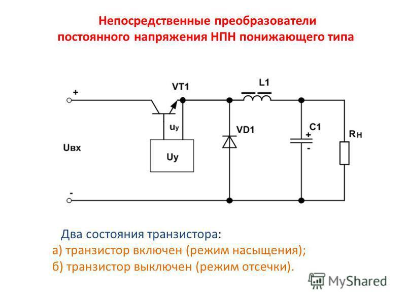 Два состояния транзистора: а) транзистор включен (режим насыщения); б) транзистор выключен (режим отсечки). Непосредственные преобразователи постоянного напряжения НПН понижающего типа