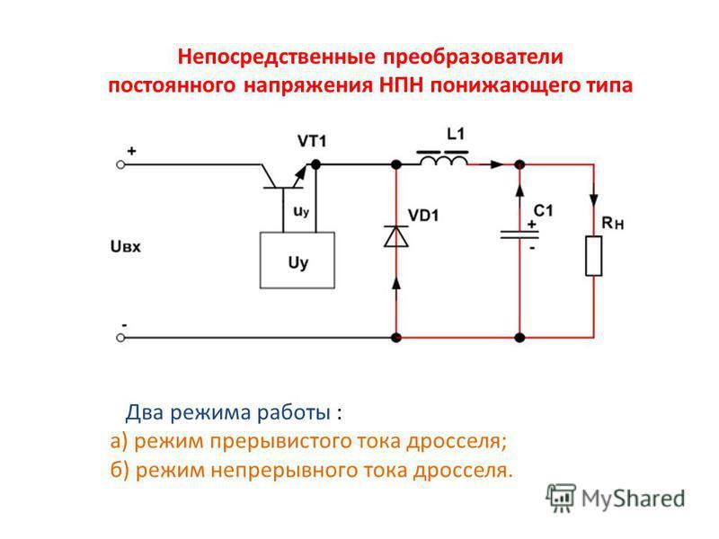 Два режима работы : а) режим прерывистого тока дросселя; б) режим непрерывного тока дросселя. Непосредственные преобразователи постоянного напряжения НПН понижающего типа