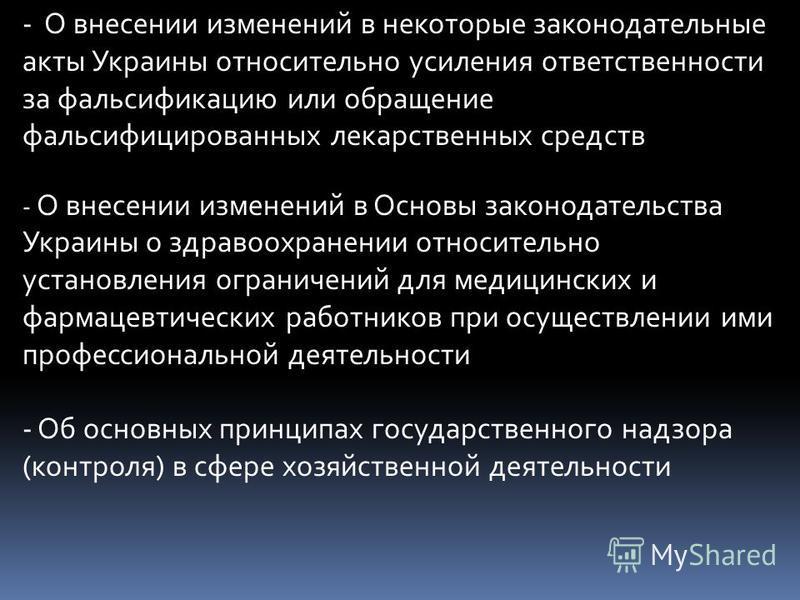 - О внесении изменений в некоторые законодательные акты Украины относительно усиления ответственности за фальсификацию или обращение фальсифицированных лекарственных средств - О внесении изменений в Основы законодательства Украины о здравоохранении о