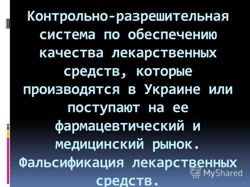 Контрольно-разрешительная система по обеспечению качества лекарственных средств, которые производятся в Украине или поступают на ее фармацевтический и медицинский рынок. Фальсификация лекарственных средств.
