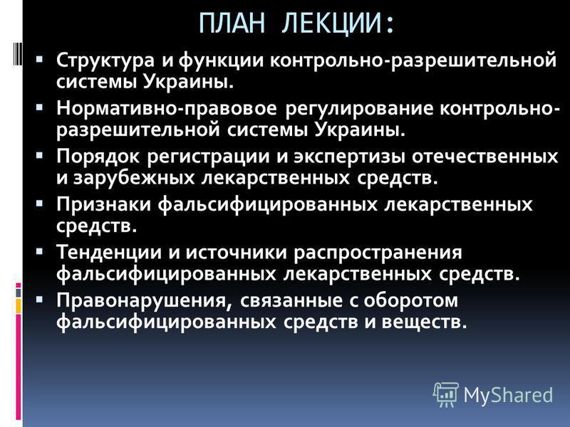 ПЛАН ЛЕКЦИИ: Структура и функции контрольно-разрешительной системы Украины. Нормативно-правовое регулирование контрольно- разрешительной системы Украины. Порядок регистрации и экспертизы отечественных и зарубежных лекарственных средств. Признаки фаль