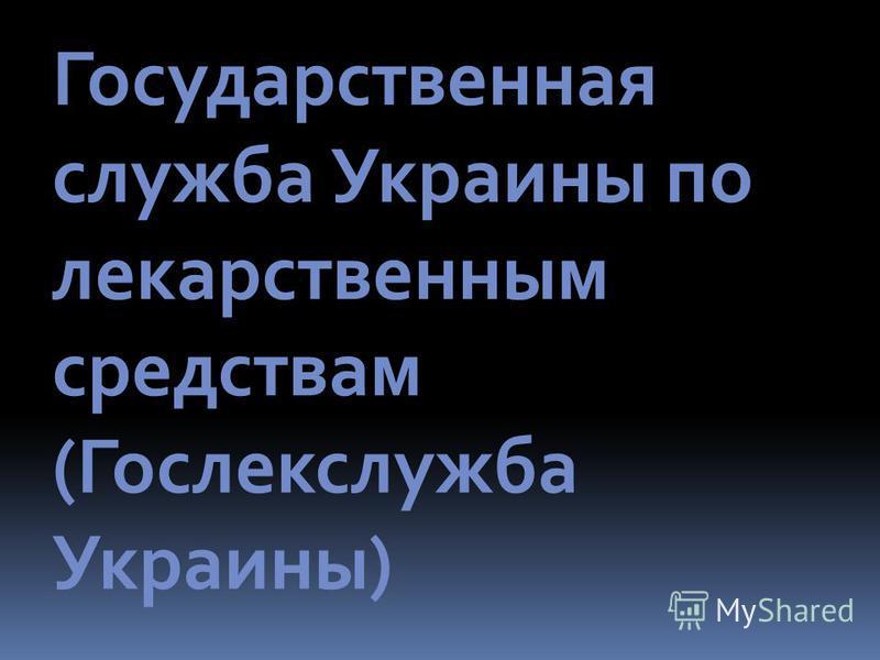 Государственная служба Украины по лекарственным средствам (Гослекслужба Украины)
