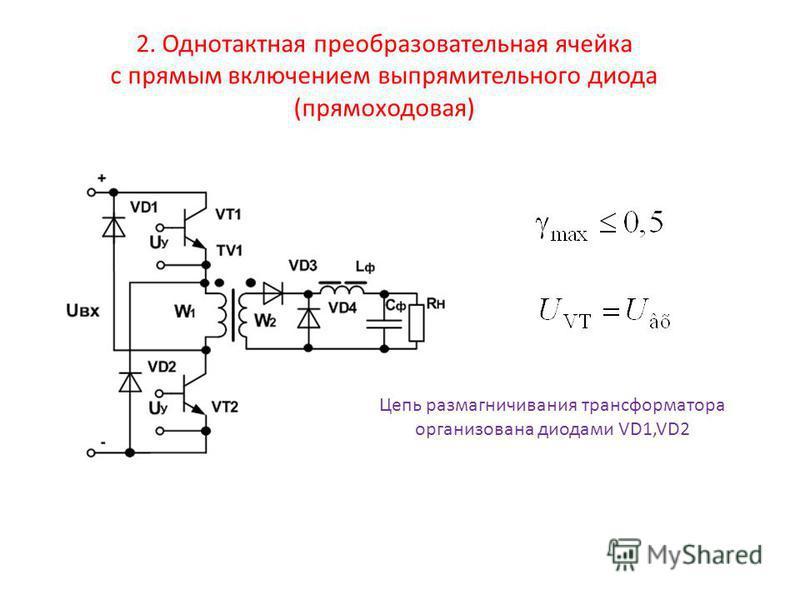 2. Однотактная преобразовательная ячейка с прямым включением выпрямительного диода (прямо ходовая) Цепь размагничивания трансформатора организована диодами VD1,VD2