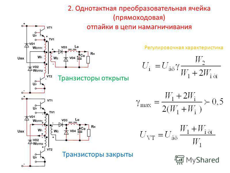 Транзисторы открыты Транзисторы закрыты 2. Однотактная преобразовательная ячейка (прямо ходовая) отпайки в цепи намагничивания Регулировочная характеристика