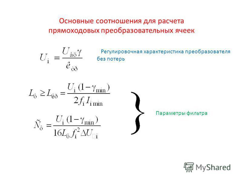 Основные соотношения для расчета прямо ходовых преобразовательных ячеек Регулировочная характеристика преобразователя без потерь Параметры фильтра