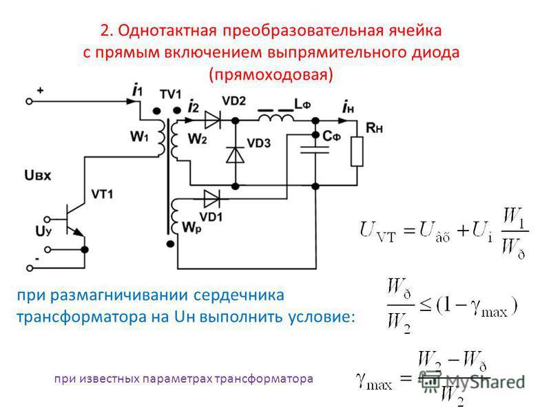 при размагничивании сердечника трансформатора на Uн выполнить условие: 2. Однотактная преобразовательная ячейка с прямым включением выпрямительного диода (прямо ходовая) при известных параметрах трансформатора