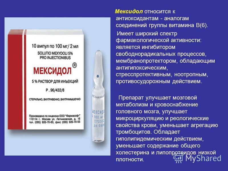 Мексидол относится к антиоксидантам - аналогам соединений группы витамина В(6). Имеет широкий спектр фармакологической активности: является ингибитором свободнорадикальных процессов, мембранопротектором, обладающим антигипоксическим, стресспротективн