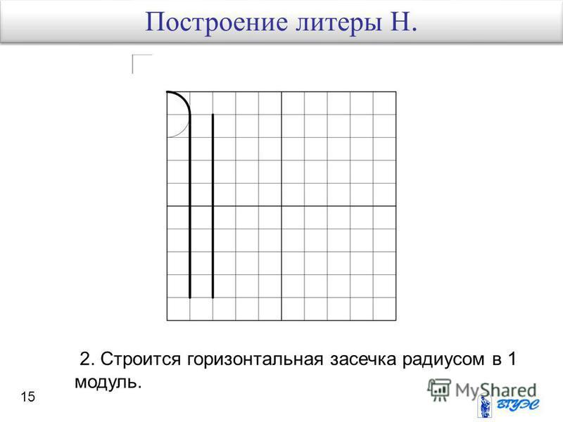 15 2. Строится горизонтальная засечка радиусом в 1 модуль. Построение литеры Н.
