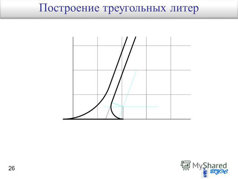 26 R = 1/2M Построение треугольных литер