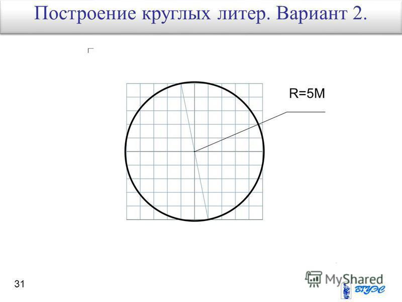 31 Построение круглых литер. Вариант 2. R=5M