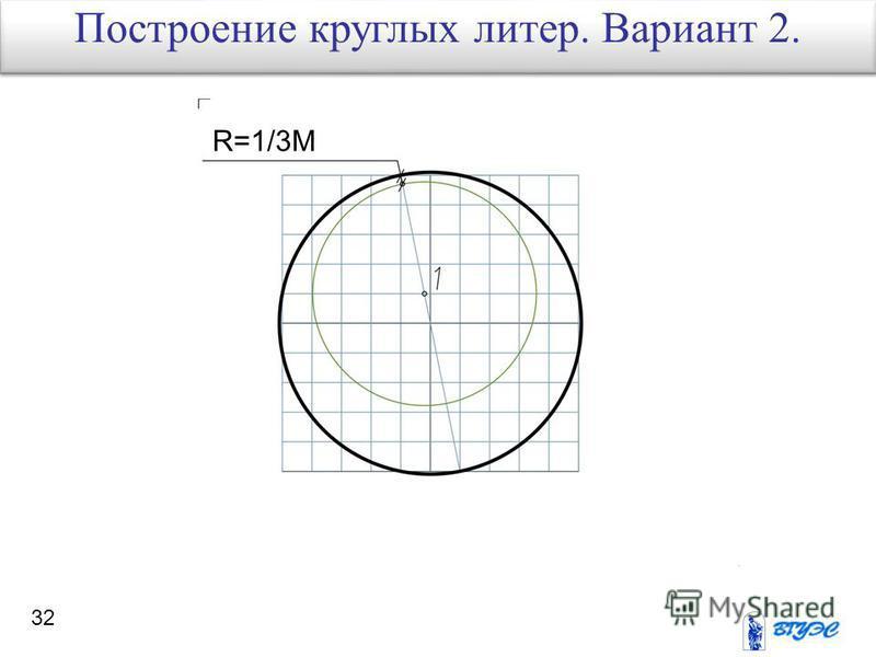 32 R=1/3M Построение круглых литер. Вариант 2.