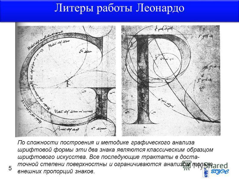 5 По сложности построения и методике графического анализа шрифтовой формы эти два знака являются классическим образцом шрифтового искусства. Все последующие трактаты в доста точной степени поверхностны и ограничиваются анализом только внешних пропор