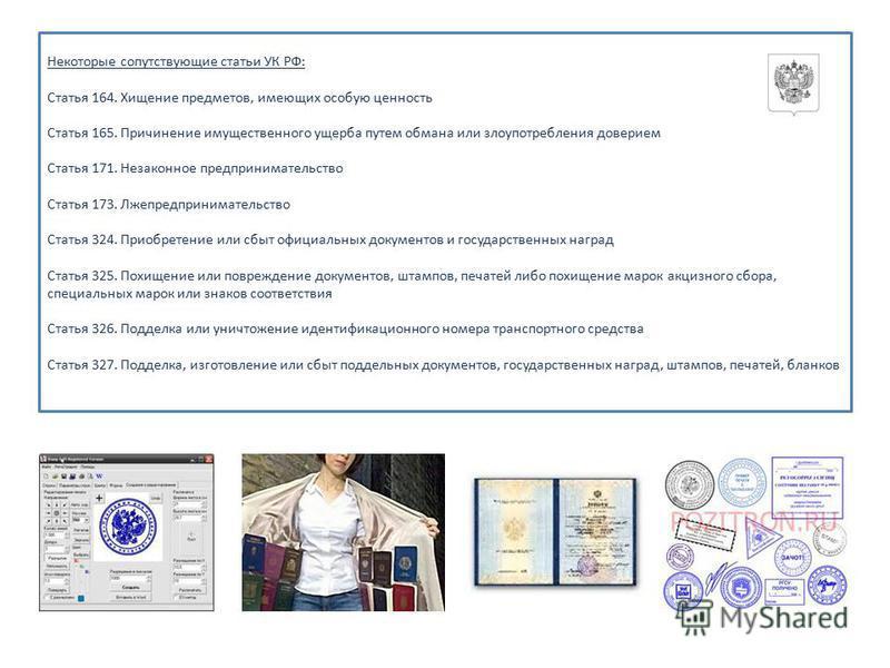 Некоторые сопутствующие статьи УК РФ: Статья 164. Хищение предметов, имеющих особую ценность Статья 165. Причинение имущественного ущерба путем обмана или злоупотребления доверием Статья 171. Незаконное предпринимательство Статья 173. Лжепредпринимат