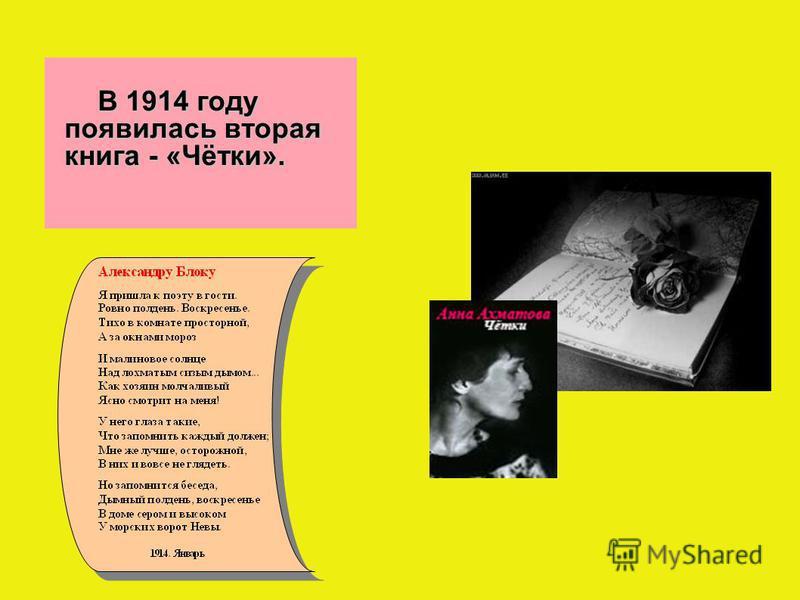 В 1914 году появилась вторая книга - «Чётки». В 1914 году появилась вторая книга - «Чётки».