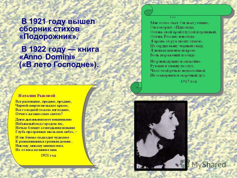 В 1921 году вышел сборник стихов «Подорожник». В 1922 году книга «Anno Domini» В 1922 году книга «Anno Domini» («В лето Господне»).