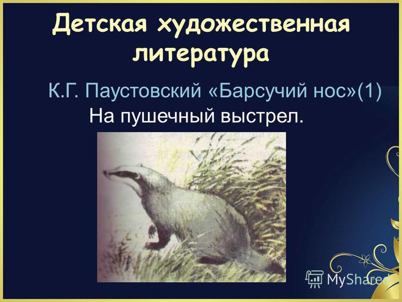 Детская художественная литература К.Г. Паустовский «Барсучий нос»(1) На пушечный выстрел.