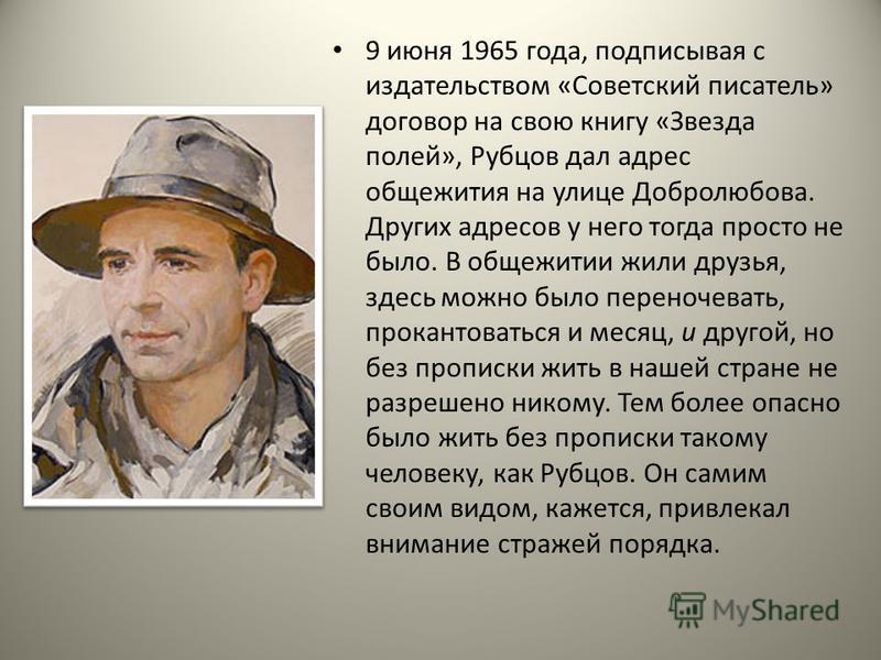 9 июня 1965 года, подписывая с издательством «Советский писатель» договор на свою книгу «Звезда полей», Рубцов дал адрес общежития на улице Добролюбова. Других адресов у него тогда просто не было. В общежитии жили друзья, здесь можно было переночеват