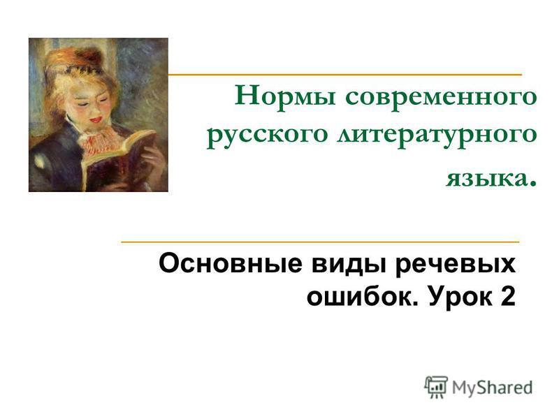Нормы современного русского литературного языка. Основные виды речевых ошибок. Урок 2