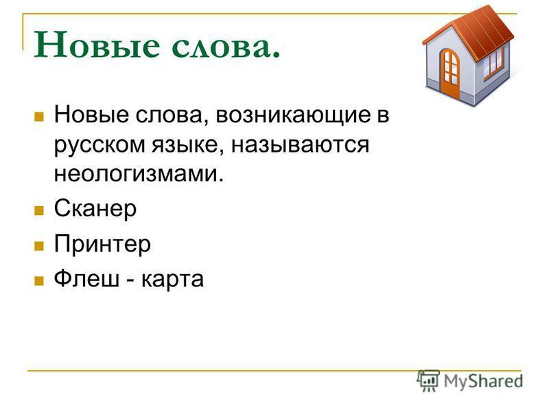 Новые слова. Новые слова, возникающие в русском языке, называются неологизмами. Сканер Принтер Флеш - карта