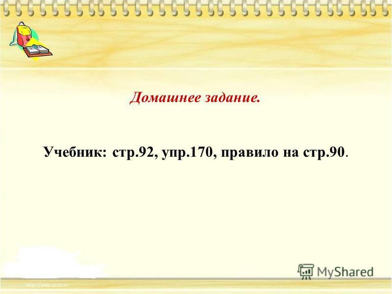 Домашнее задание. Учебник: стр.92, упр.170, правило на стр.90.