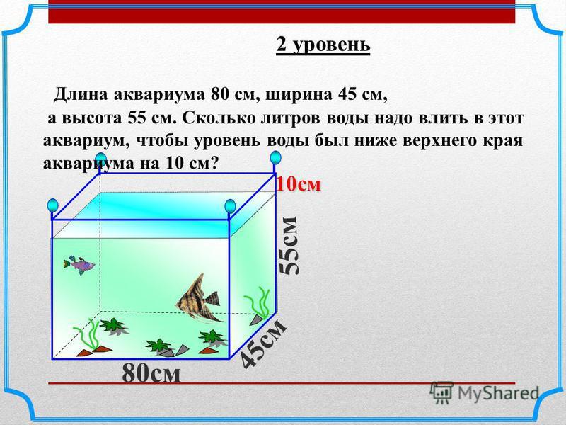 Дифференцированная самостоятельная работа 1 уровень 2. Найдите объём прямоугольного параллелепипеда, если длина 4 см,ширина 2 см, высота 3 см.