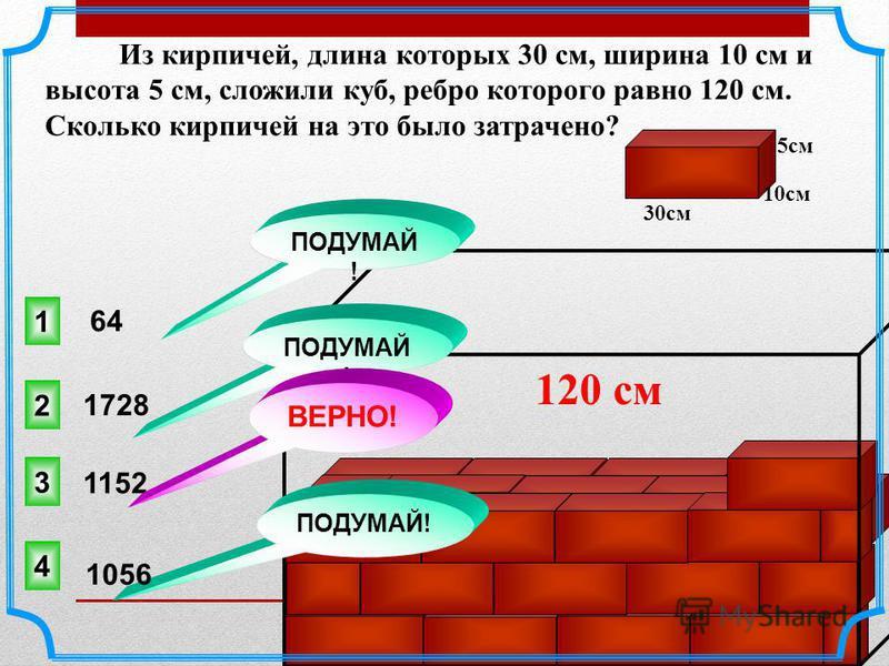 2 уровень Длина аквариума 80 см, ширина 45 см, а высота 55 см. Сколько литров воды надо влить в этот аквариум, чтобы уровень воды был ниже верхнего края аквариума на 10 см? 55 см 80 см 45 см 10 см
