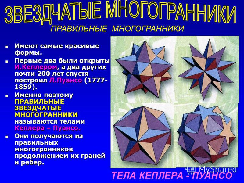 Т Е Л А А Р Х И М Е Д А Кубооктаэдр Может быть получен, если в кубе провести отсекающие плоскости через середины ребер, выходящих из одной вершины. Его гранями являются 6 квадратов, как у куба и 8 правильных треугольников, как у октаэдра. Икосододека