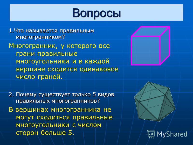 К р и с т а л л ы – природные многогранники Многие формы многогранников придумал не сам человек, а создала природа в виде кристаллов. Многие формы многогранников придумал не сам человек, а создала природа в виде кристаллов. Молекулы метана СН 4 имеют