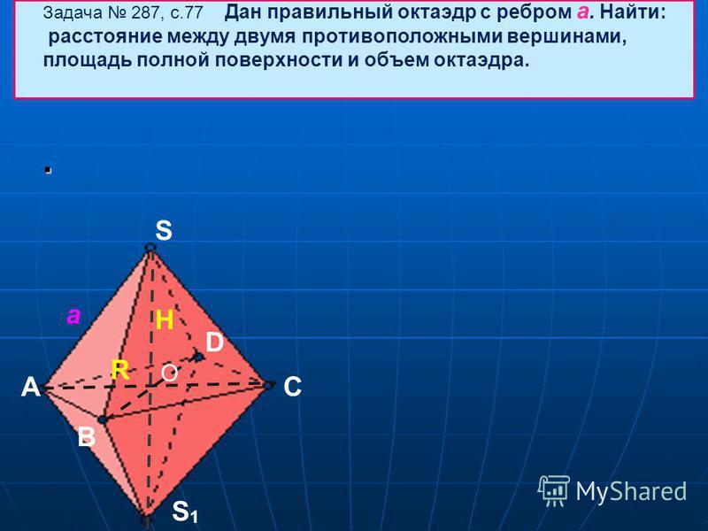 Вопросы 1. Что называется правильным многогранником? Многогранник, у которого все грани правильные многоугольники и в каждой вершине сходится одинаковое число граней. 2. Почему существует только 5 видов правильных многогранников? В вершинах многогран