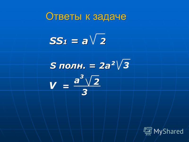 1).Расстояние между двумя противоположными вершинами SS 1 – ось октаэдра: SS 1 = 2Н, где H - высота правильной 4-угольной пирамиды SABCD. Из -ка SOA : H = а – R, где R = R – радиус описанной окружности 2). S полн. = S бок.= 8 S BSC, где S BSC = - пло
