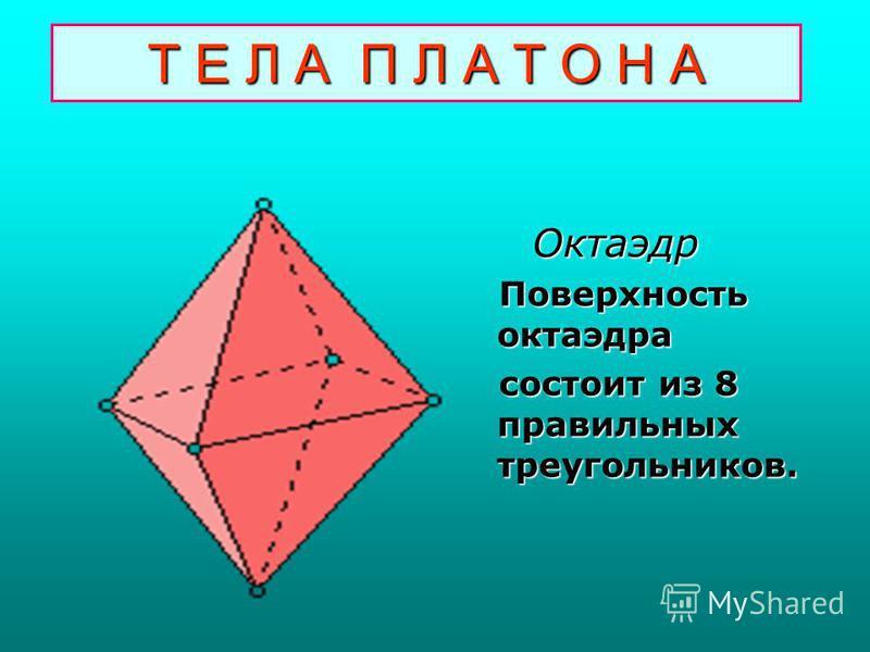 Т Е Л А П Л А Т О Н А Существует только 5 типов правильных многогранников. Существует только 5 типов правильных многогранников. Правильный тетраэдр Правильный тетраэдр Это треугольная пирамида, все грани которой – правильные треугольники. Это треугол