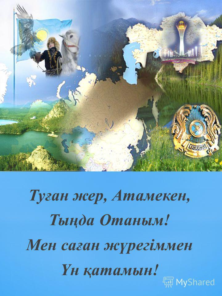 Туған жер, Атамекен, Тыңда Отаным! Мен саған жүрегіммен Үн қатамын!