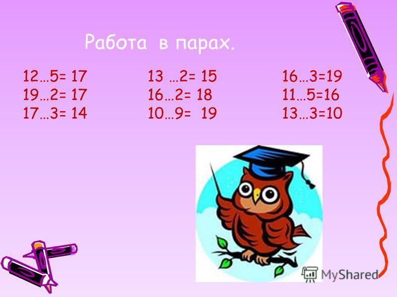 Проверь примеры 1.11+4=165. 19-7=12 2.10+5=156. 18-6=7 3.5+5=117. 18-8=10 4.10+6=168. 16-4=11 Неправильные примеры: 1., 3., 6., 8. Самостоятельная работа.