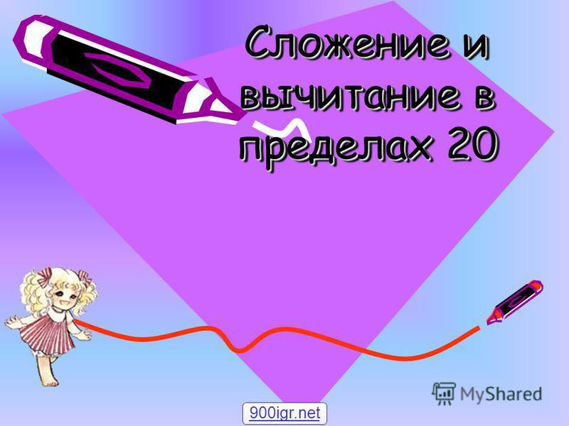 Урок математики 1 класс МБОУ «Зубово-Полянская СОШ 1 Учитель начальных классов: Мугаева С.Г.