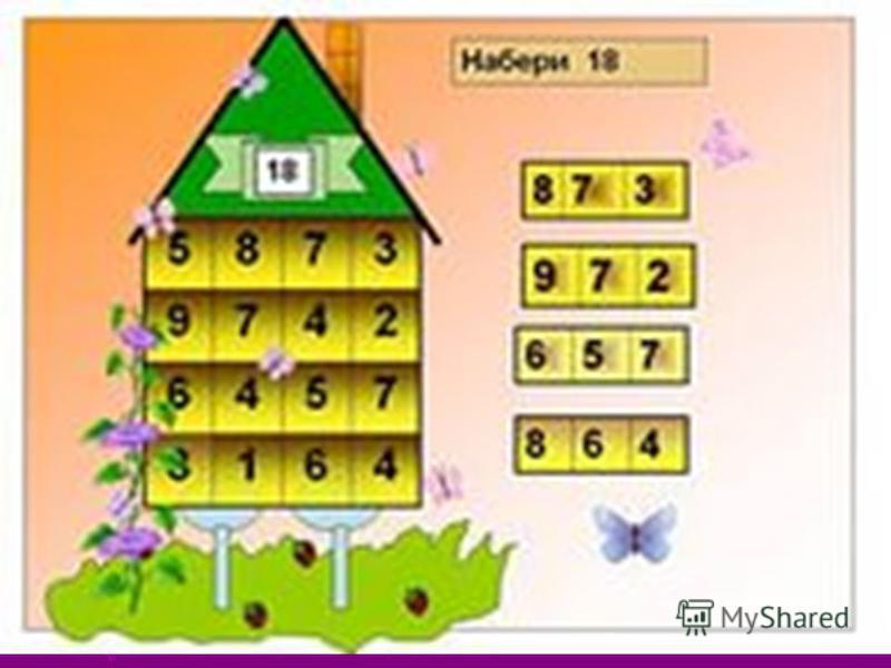 Найди соседей Найди соседей числа 7 6, 7, 8 Найди соседей числа 14 13,14,15