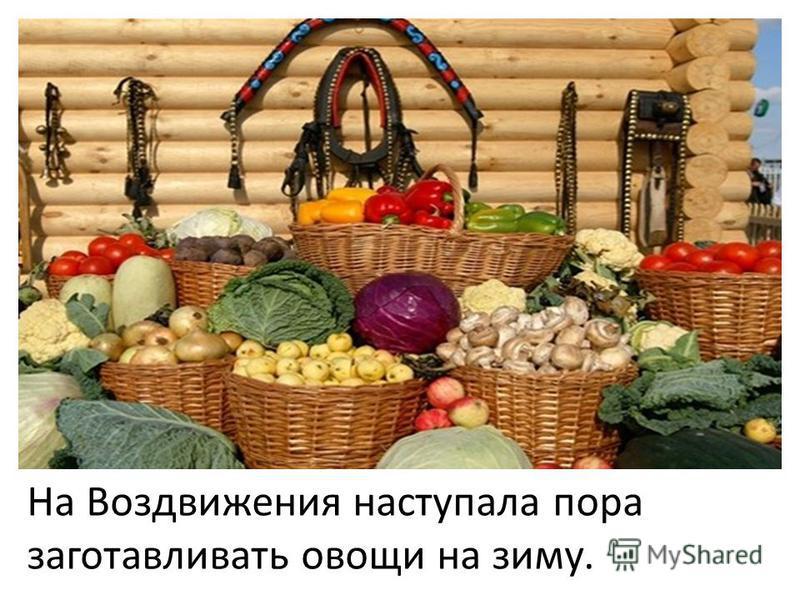 На Воздвижения наступала пора заготавливать овощи на зиму.