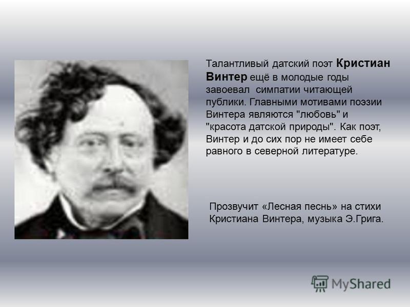 « Григ сумел сразу и навсегда завоевать себе русские сердца. В его музыке есть что- то нам близкое и родное, немедленно находящее в нашем сердце горячий, сочувственный отклик». Так отзывался о Григе и его музыке П.И.Чайковский, открывший для русской